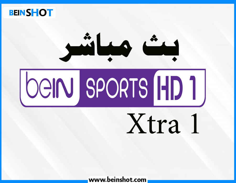 مشاهدة قناة بي ان سبورت إكسترا 1 اتش دي بث مباشر beIN Sports HD Xtra 1 Live