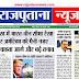 Rajputana News daily epaper 25 October 20