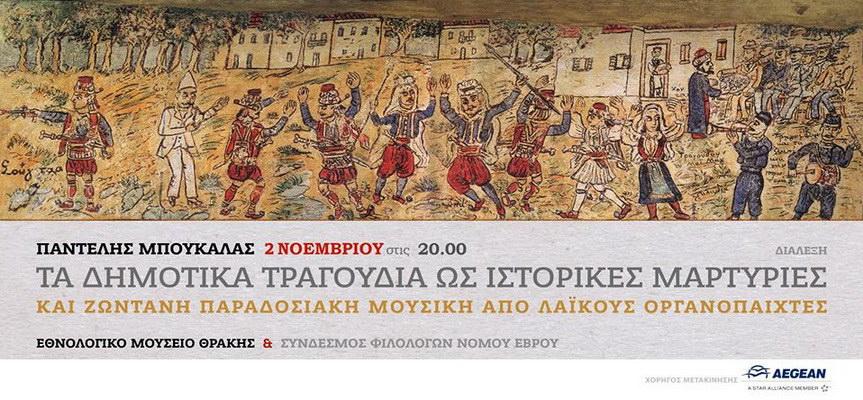 Διάλεξη του Παντελή Μπουκάλα στην Αλεξανδρούπολη με θέμα τα δημοτικά τραγούδια