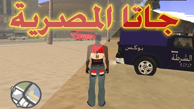 تحميل لعبة جاتا المصرية في شوارع مصر من ميديا فاير