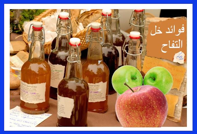 فوائد خل التفاح واستخداماته للكرش والبشرة وقشرة الراس