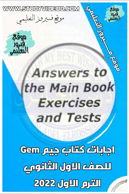 تنزيل اجابات كتاب جيم gem انجليزي اولي ثانوي ترم اول2022