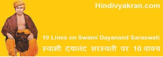 10 Lines / Sentences on Swami Dayanand Saraswati in Hindi