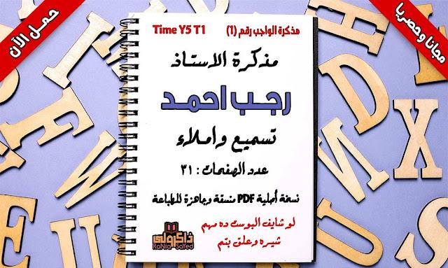 مذكرة الواجب منهج تايم فور انجلش للصف الخامس الابتدائي الترم الاول للاستاذ رجب احمد