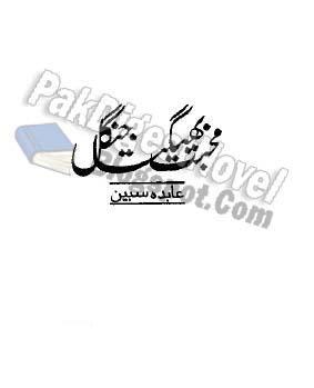 Mohabbat Beeghta Jungle Complete Novel By Abida Sabeen