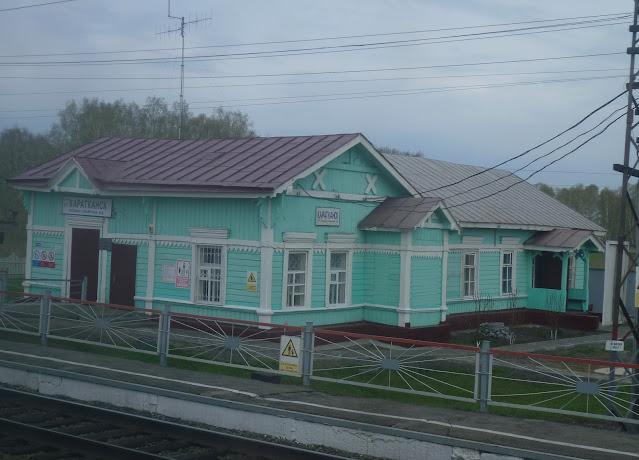 Станция Каратканск, вокзал
