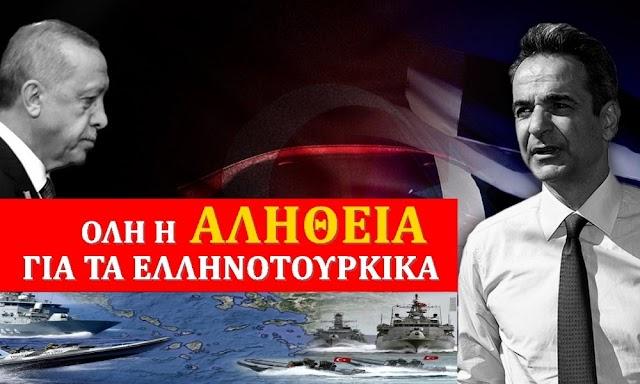 Όλη η αλήθεια για τα ελληνοτουρκικά… και τη κρίση στο Αιγαίο!