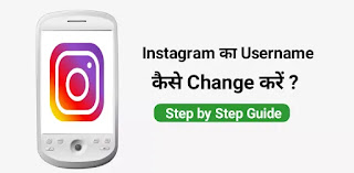 instagram ka username kaise change kare