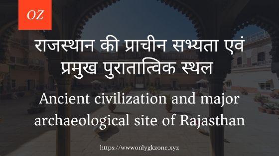 राजस्थान-की-प्राचीन-सभ्यता-एवं-प्रमुख-पुरातात्विक-स्थल