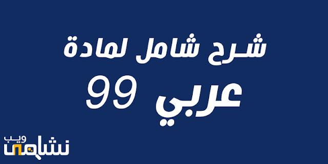 شرح كامل مادة عربي 99