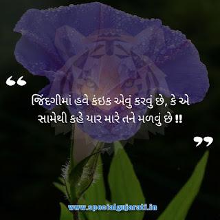 Gujarati attitude status