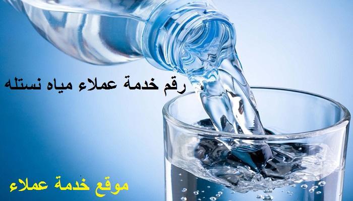 فروع و رقم خدمة عملاء مياه نستله الخط الساخن السعودية 1443