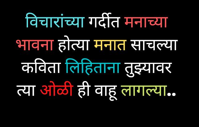 Love-Shayari-in-Marathi