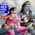 आने वाले लगातार 02 दिन भगवान शिव की पूजा के लिए अति विशेष