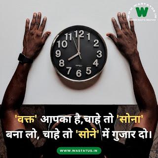 whatsapp motivational status व्हाट्सप्प मोटिवेशनल स्टेटस