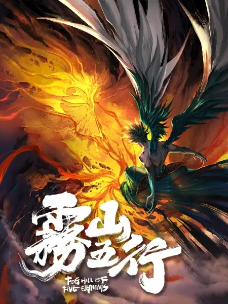 "Chinese Anime 2020 ""Fog Hill of Five Elements"""