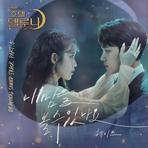 Heize - Can You See My Heart Lyrics (Hotel Del Luna OST Part 5) [Indo & Eng Trans]