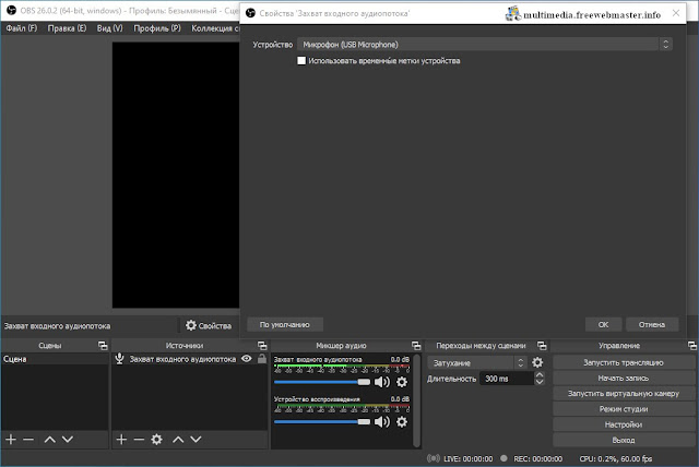 Запись звука микрофона в OBS Studio