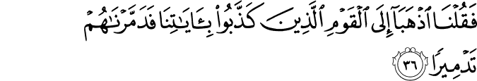 Al Furqan ayat 36