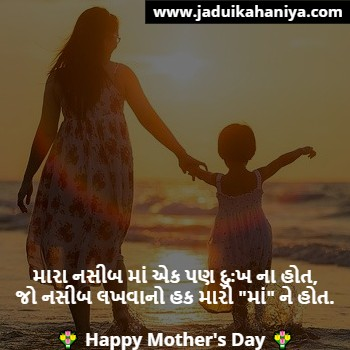 Happy Mothers Day Quotes in Gujarati Text