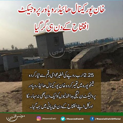 PMLN Govt's Under construction hydro-power project on Khanpur canal collapses