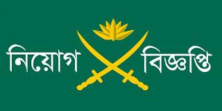 বাংলাদেশ সেনাবাহিনী সেনাশিক্ষা কোর (AEC) নিয়োগ বিজ্ঞপ্তি
