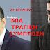 Τρομακτική σύμπτωση: Στις 27 Ιουλίου η οργάνωση της «Σέχτας Επαναστατών» αναλαμβάνει την δολοφονία εναντίον του Σωκράτη Γκιόλια και στις 27 Ιουλίου γίνεται η  δολοφονική επίθεση κατά του  Στέφανου Χίου