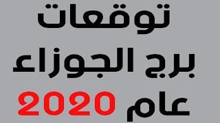 توقعات برج الجوزاء عام 2020