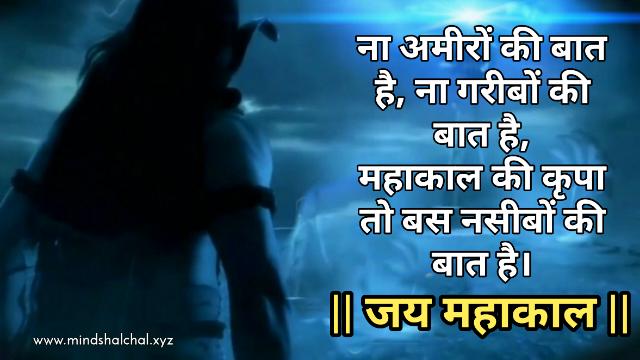 bhole nath status hindi