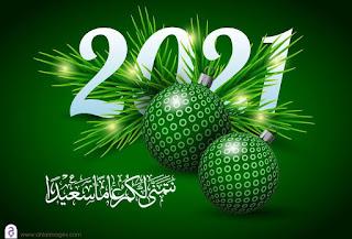 تهنئة راس السنة 2021 نتمني لكم عاما سعيدا