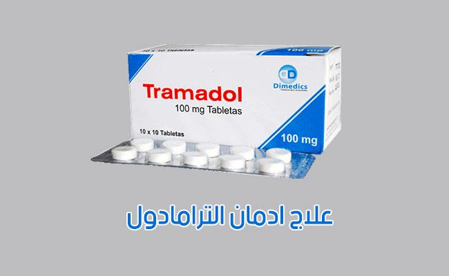 علاج ادمان الترامادول