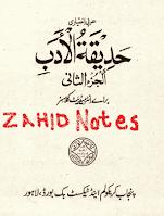 1st year arabic elective book Hadeeqat ul adab fa class 11