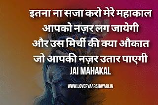 Mahakal shayari in hindi
