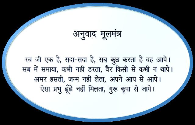Gurbani Principles~Hindi