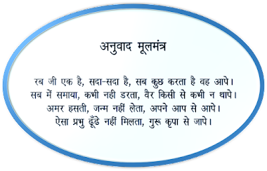 Gurbani Principles~Hindi