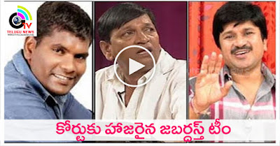 Jabardasth Comedy Team Attended Court