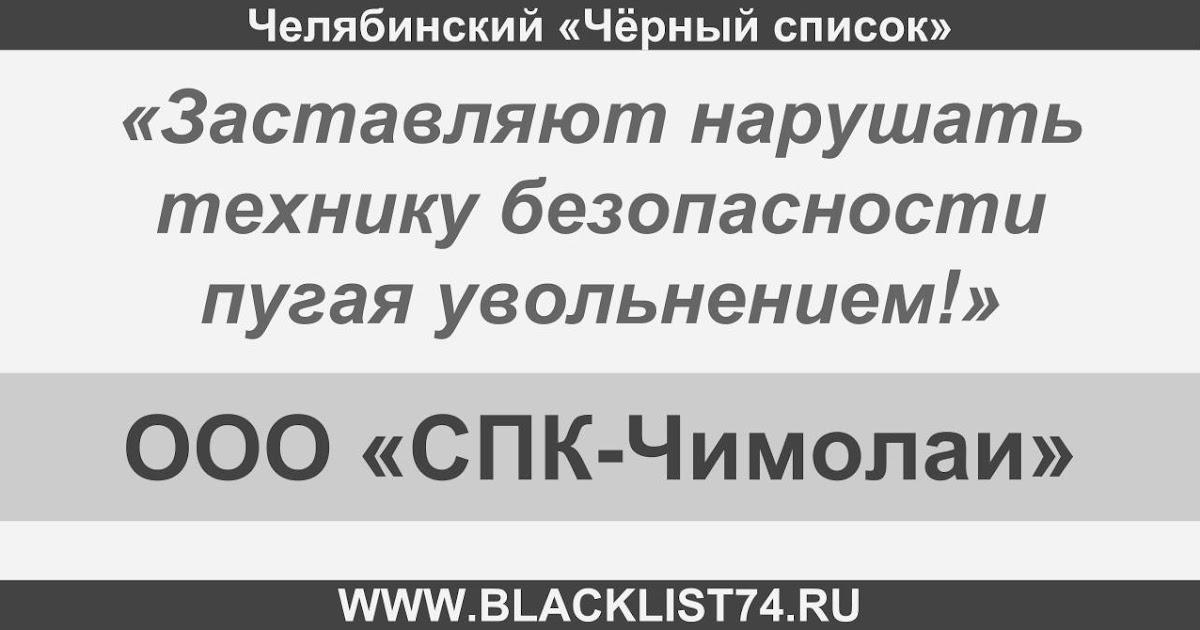 черный список работников челябинск лентами