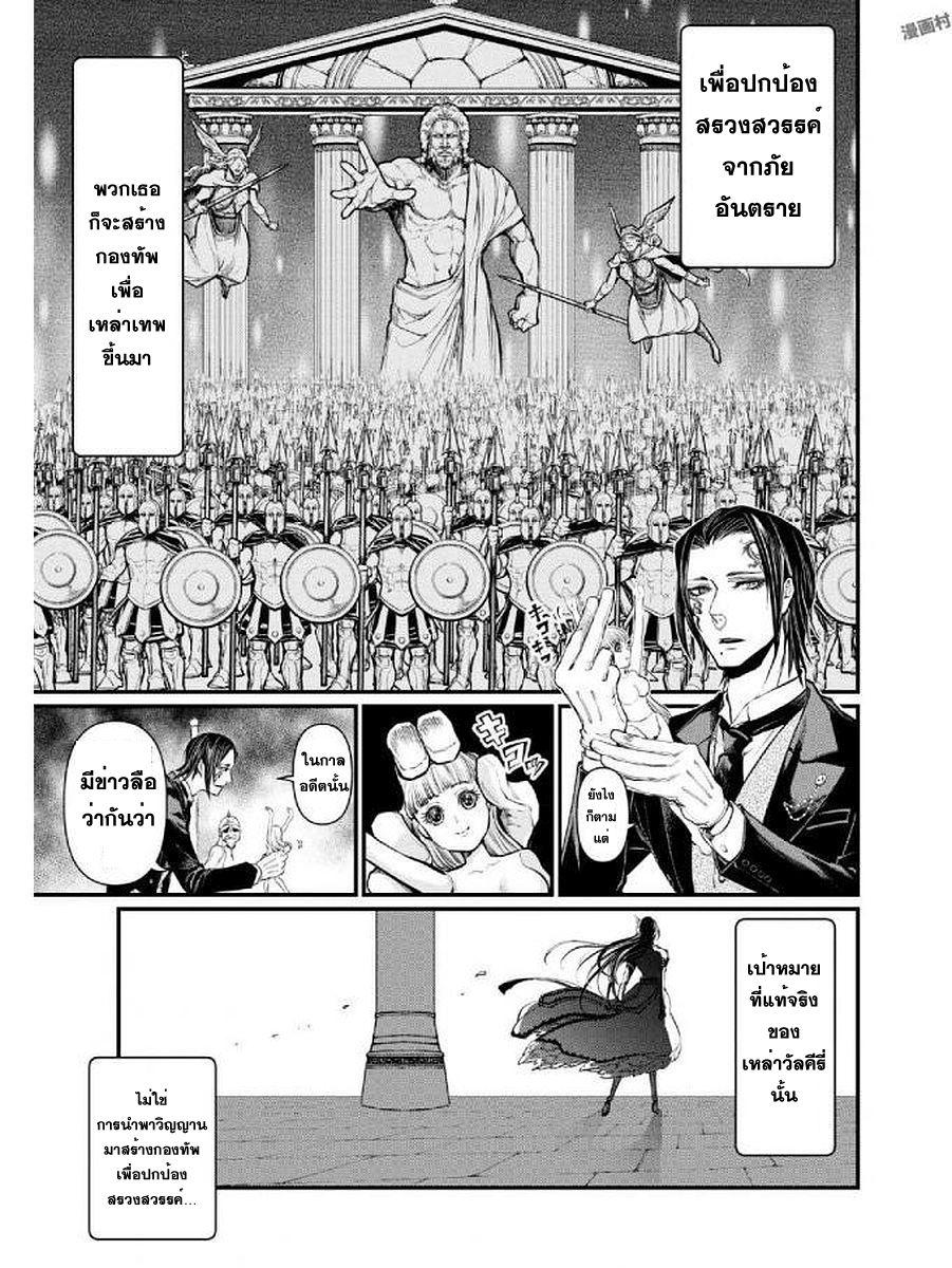 อ่านการ์ตูน Shuumatsu no Walkure ตอนที่ 4 13 เทพเจ้า 13 มนุษย์ หน้า 9