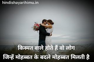 Shayari For Crush