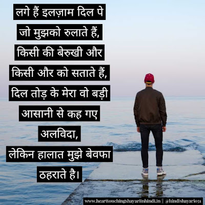 Best Heart Touching Sad Shayari in Hindi with images -2021