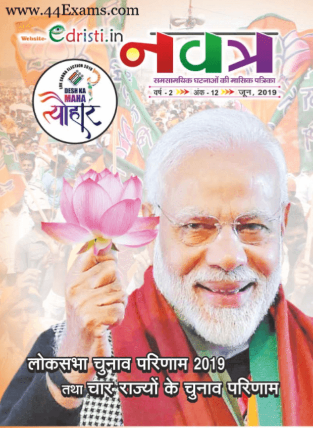 नवत्र करंट अफेयर्स जून 2019 : सभी प्रतियोगी परीक्षा हेतु हिंदी पीडीऍफ़ पुस्तक | Navatra Current Affairs June 2019 : For All Competitive Exam Hindi PDF Book