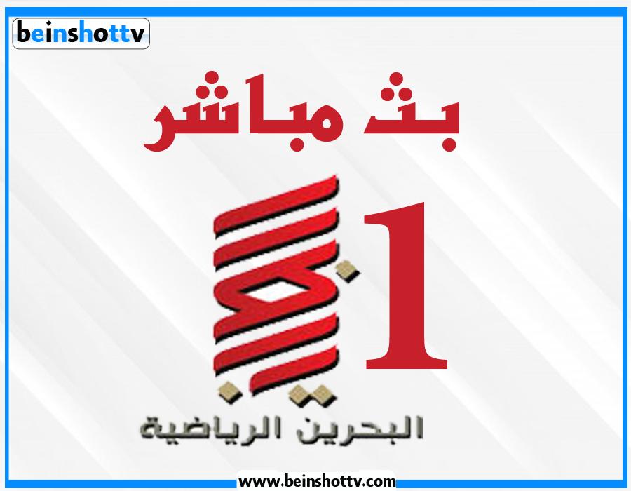 مشاهدة قناة البحرين الرياضية 1 اتش دي بث مباشر bahrain sport 1 HD Live