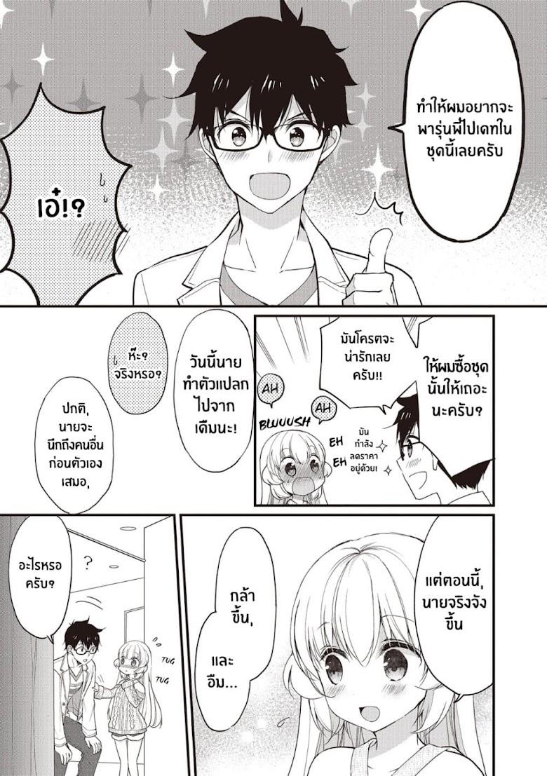 Chicchai Kanojo Senpai ga Kawaisugiru - หน้า 11