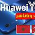 رسميا بالمغرب هاتف هواوي الجديد واي 6 اس Huawei Y6s || السعر المواصفات