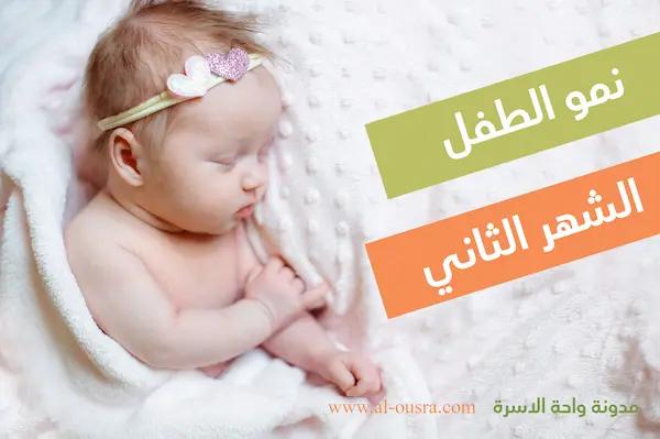 الطفل في الشهر الثاني | الدليل الشامل لنمو الطفل بعمر شهرين