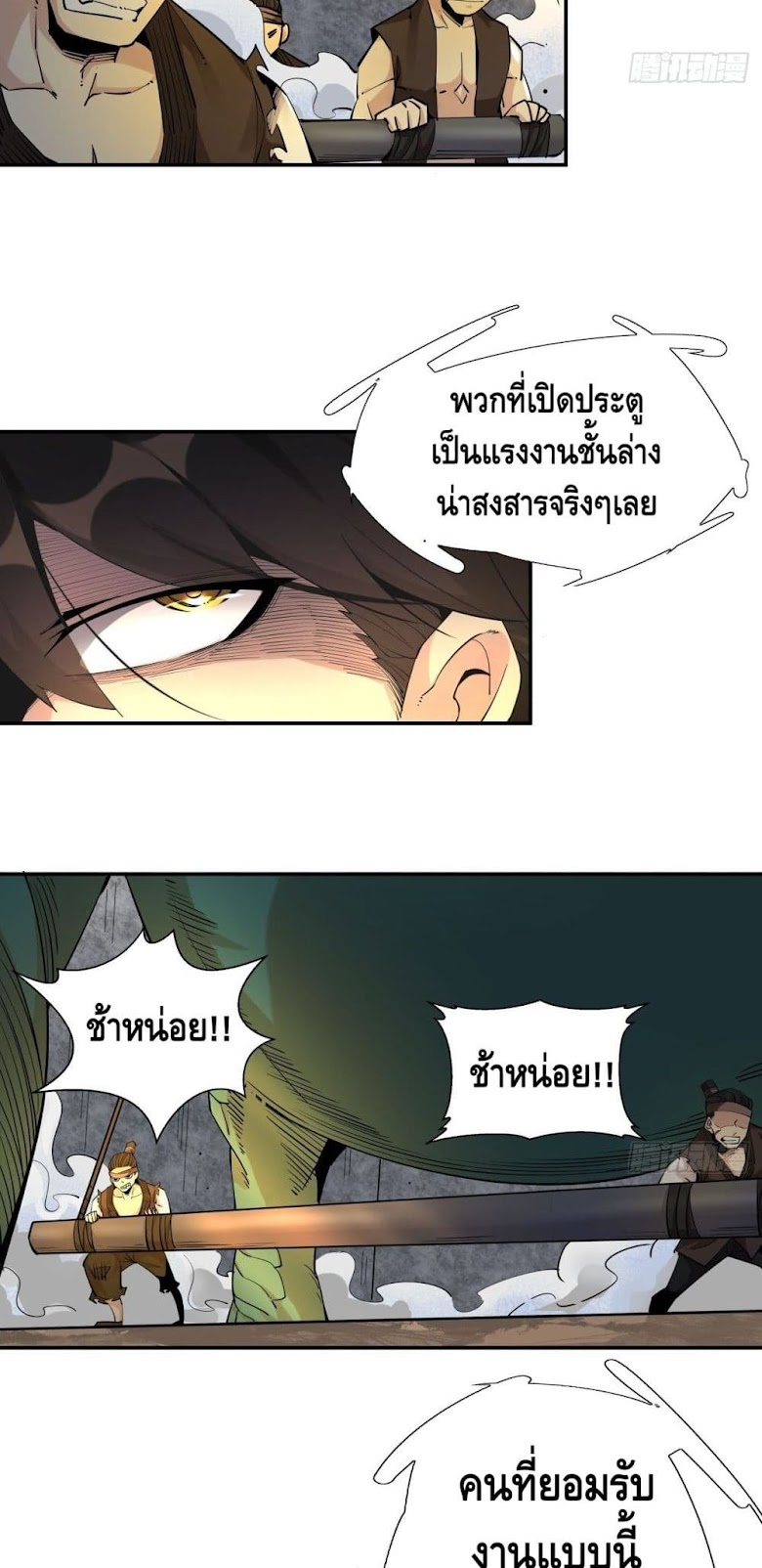 I'm the Richest - หน้า 37