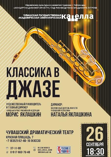 Концерт «Классика в джазе»