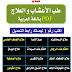 كتاب طب الأعشاب و علاج الأمراض باللغة العربية