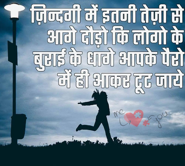 Life {Golden} Quotes In Hindi