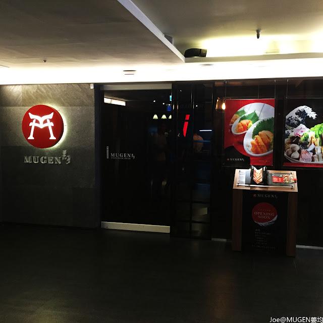 IMG 7616 - 【熱血採訪】一中結合LoungeBar 的 MUGEN 姜均日式手創sushi Bar @空運海鮮@日式手做料理@平價定食
